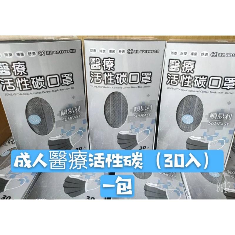 """""""順易利""""活性碳醫療口罩"""