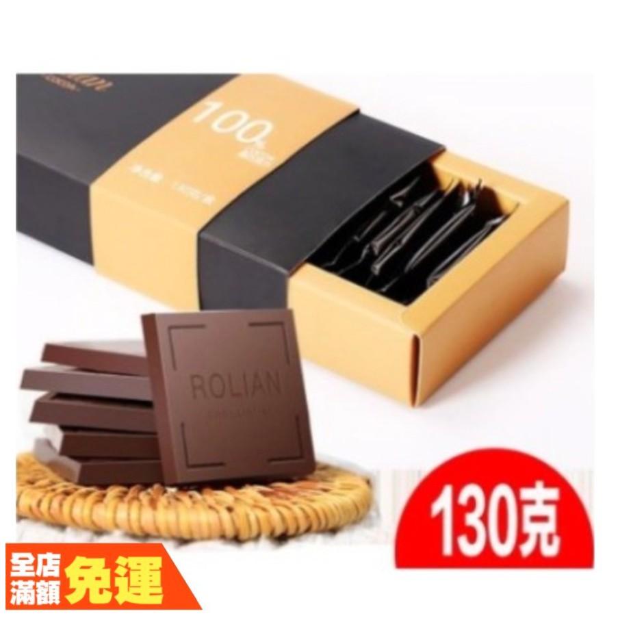 【水*冰*冰】現貨🔥 好吃 不貴 超級零巧克力100%無蔗糖 休閑零食品低糖 純可可脂黑巧克力 糖果 低血糖適合吃