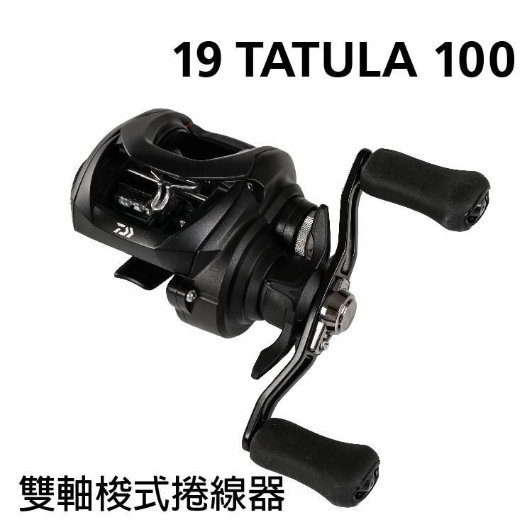 【天空之鄉】  19年 Daiwa Tatula100 黑蜘蛛 Tatula TW 小烏龜捲線器