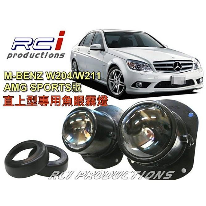 BENZ 賓士 W204 W211 AMG 專用款 100%防水 魚眼霧燈 C300 E350 C63