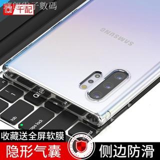 ◈℗◐三星note10+手機殼5G外殼galaxy note10保護套Samsung透明noto十氣囊防摔超薄軟1