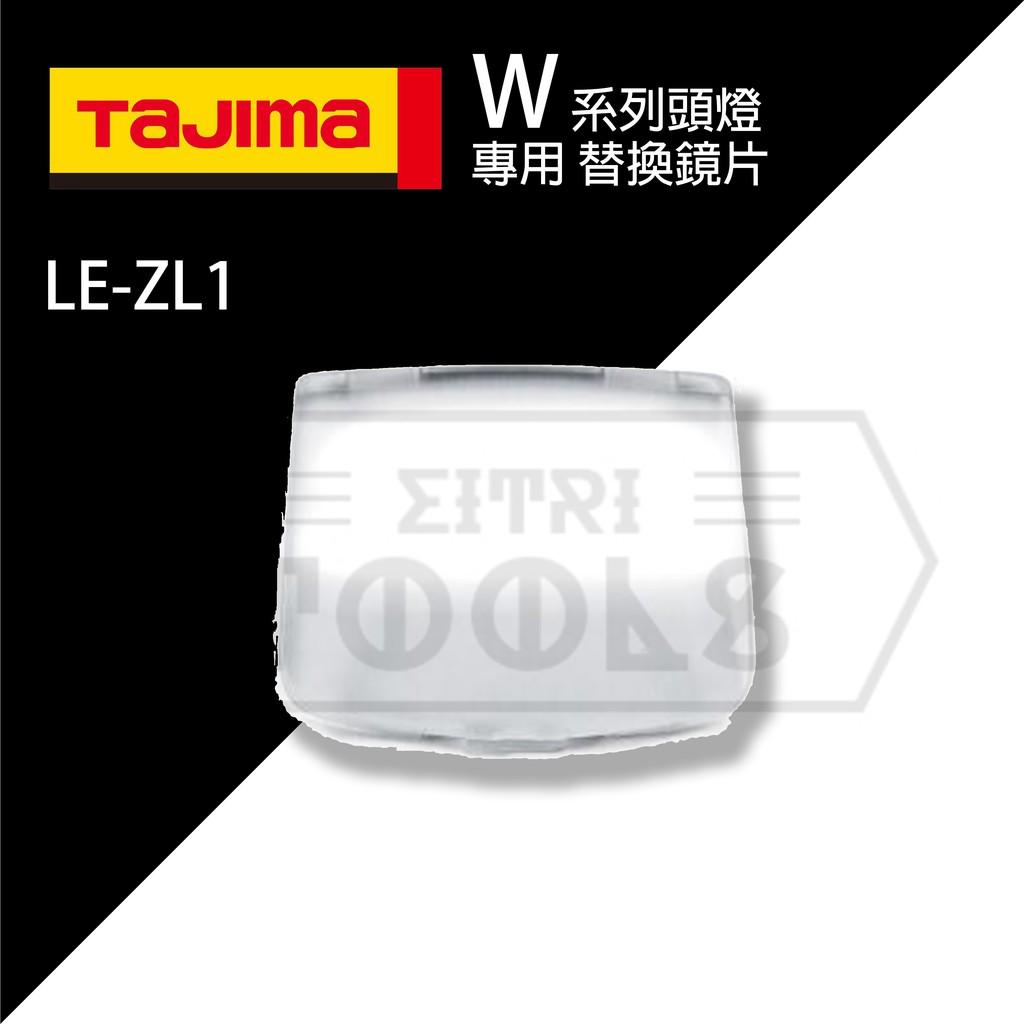 【伊特里工具】TAJIMA 田島 LE-ZL1 W系列 頭燈 專用 替換鏡片
