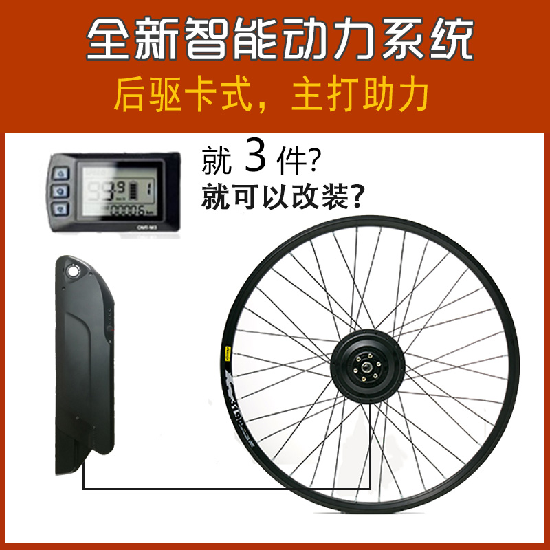 澤創ZEMAKE自行車山地車簡易改裝電動車助力器配套件高速電機馬達