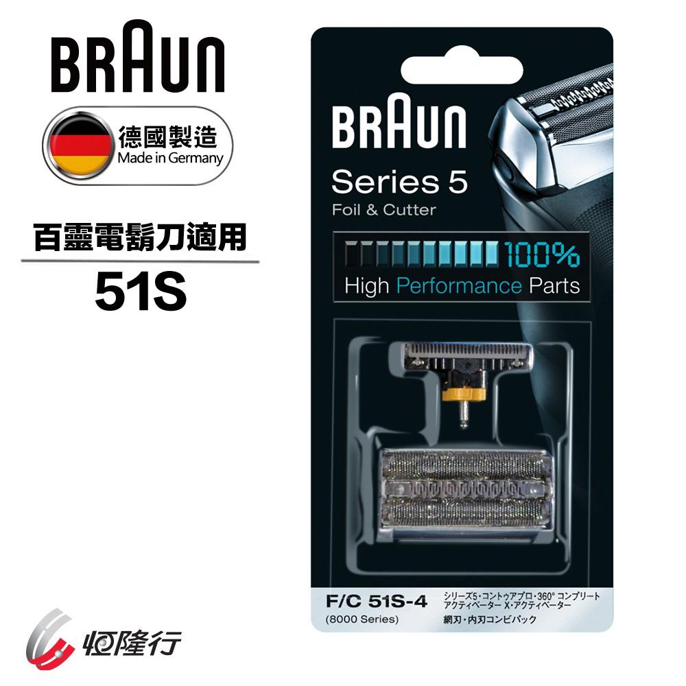 【德國百靈BRAUN】OptiFoil刀頭刀網組(黑) 51S (8000Series)