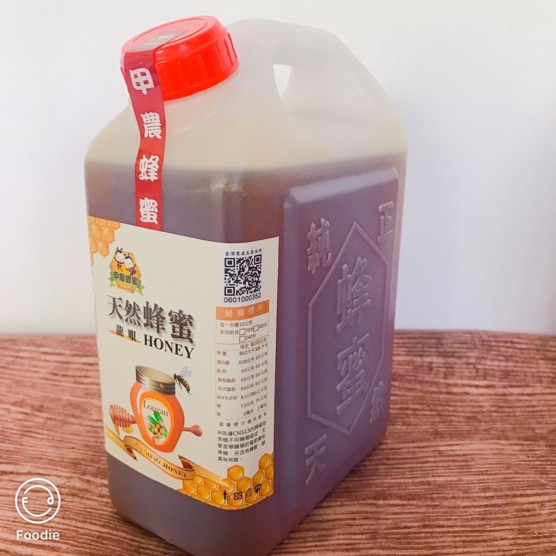 台灣國產🇹🇼「高雄首選」台灣養蜂協會認證龍眼蜂蜜/大崗山龍眼蜜/甲農蜂蜜/農民生產追溯/符合CNS1305蜂蜜標準