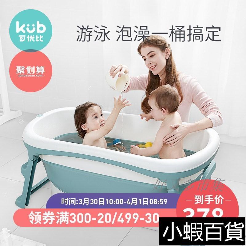 【好市多市集】可優比嬰兒洗澡盆新生兒童洗澡桶寶寶浴盆折疊泡澡桶浴缸家用浴桶