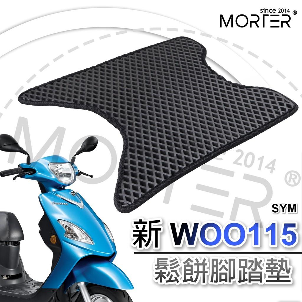 ˋˋ MorTer ˊˊ 新 WOO115 鬆餅 防刮腳踏板 腳踏板 踏墊 腳踏 WOO 腳踏板