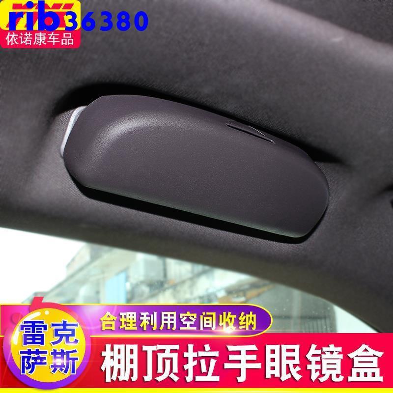 適用于LEXUS18-20款ES200 260 300H NX RX UX車載眼鏡盒眼鏡架