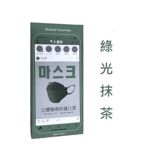 久富餘4D立體KF94醫用醫療口罩 綠光抹茶(軍綠) 台灣製造 單片包裝一盒10入 雙層HEPA熔噴布 寬扁舒適彈性耳帶