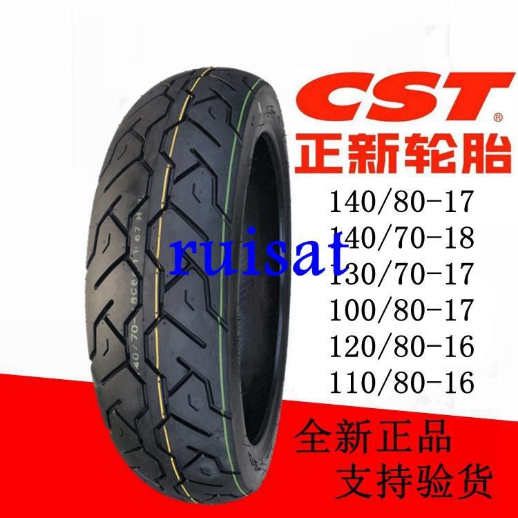 正新摩托車輪胎130/140/80-17真空胎140/70-18外胎120/110/80-16