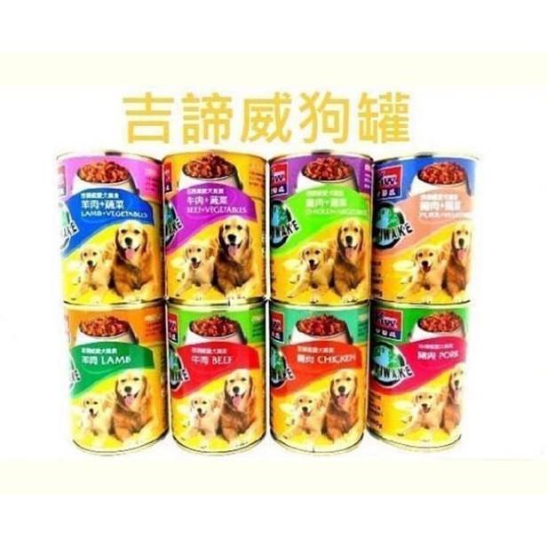 【超取限10罐】台灣Kittiwake吉諦威狗罐頭400g