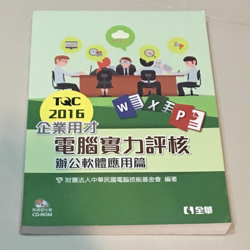 TQC2016企業用才電腦實力評核-辦公軟體應用篇/Aim to Win Level2/組織行為學17版