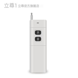 家用遠程大功率遙控器315遙控開關遙控器1500水泵電機遙控器智能