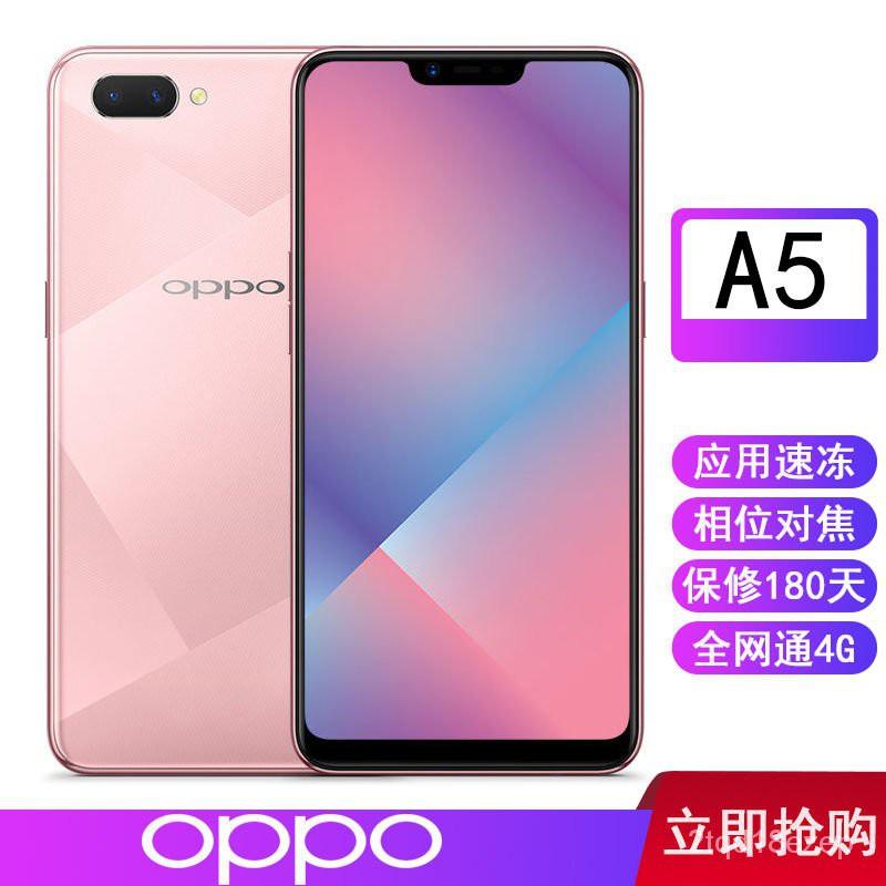(現貨)二手OPPO A5全網通4G移動聯通電信6.2寸安卓智能機舊手機二手手機 7aDG