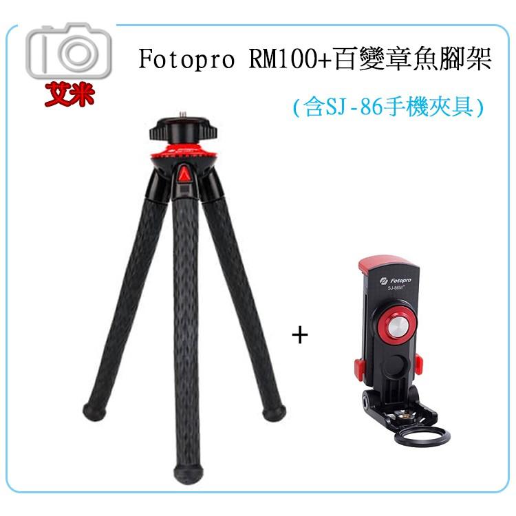 《現貨》富圖寶 FOTOPRO RM-100+百變章魚腳架 RM100(含SJ-86手機夾具)