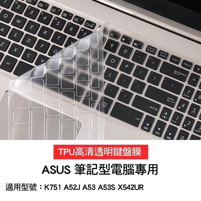 ASUS A53 A53S X542UR F542UQ X540NV 鍵盤膜 鍵盤套 鍵盤保護膜