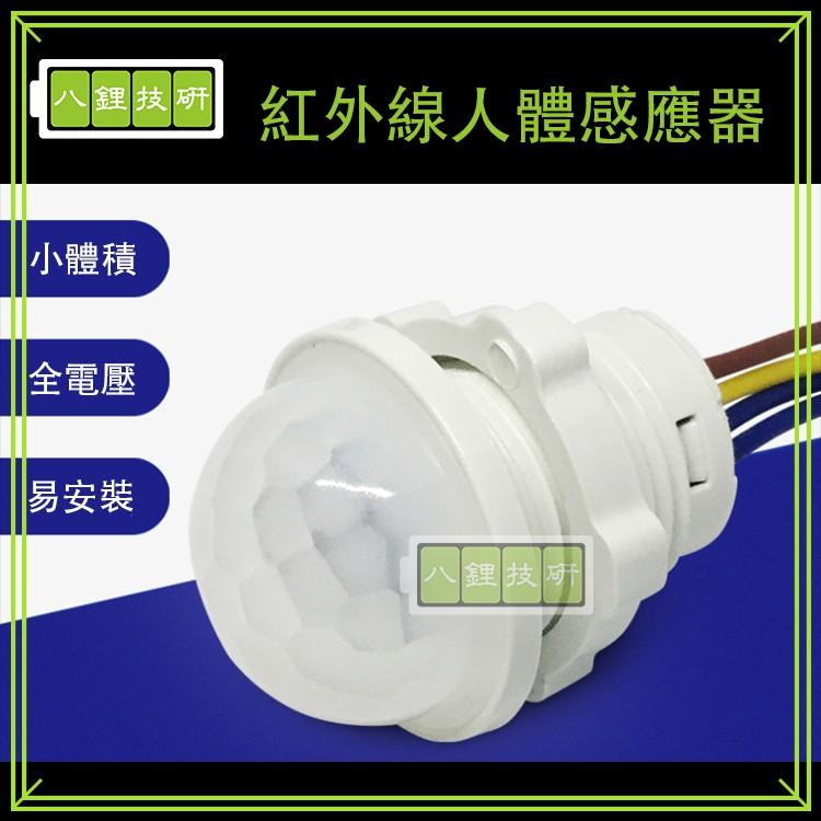 紅外線人體感應器 開孔20mm 感應器 電燈感應器 紅外線感應器 感應開關 LED燈感應器