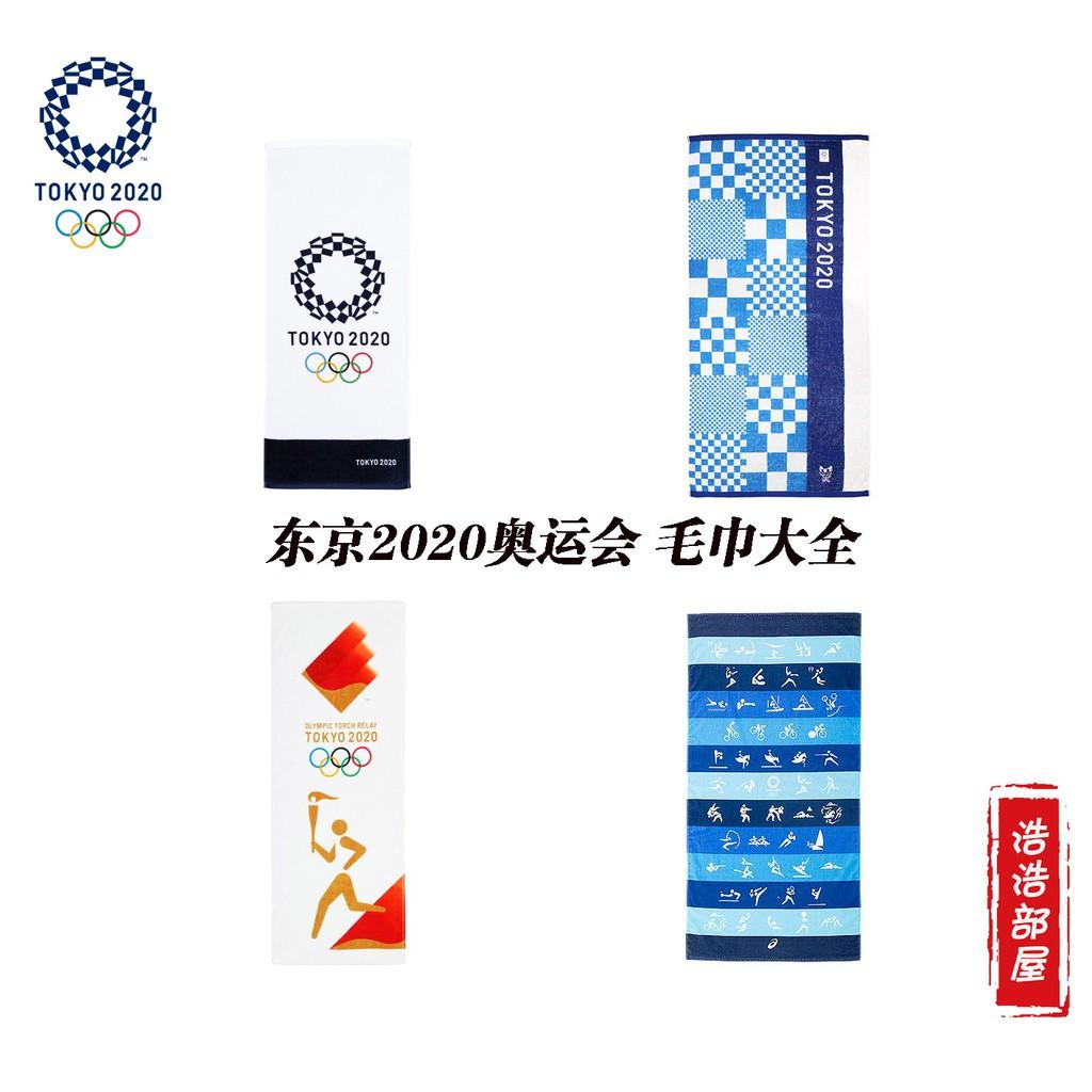 現貨 東京 奧運會 限量 紀念品 周邊 浩浩部屋 2020日本東京奧運會限定商品周邊 主題毛巾浴巾擦手巾