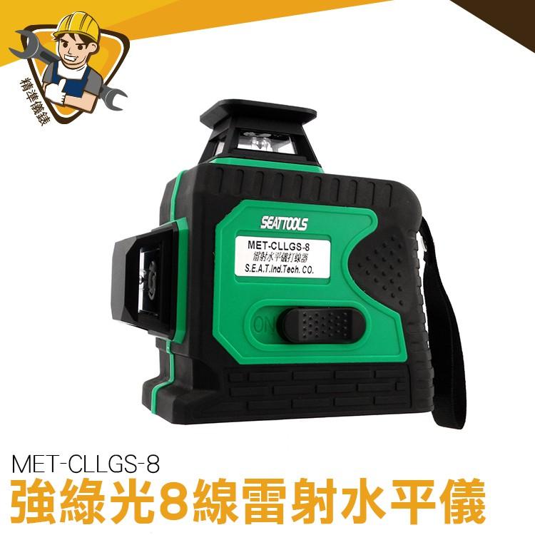 【精準儀錶】雷射打線器 強綠光五線雷射水平儀 綠光 5線 CLLGS-5 強光 MET-CLLGS-5