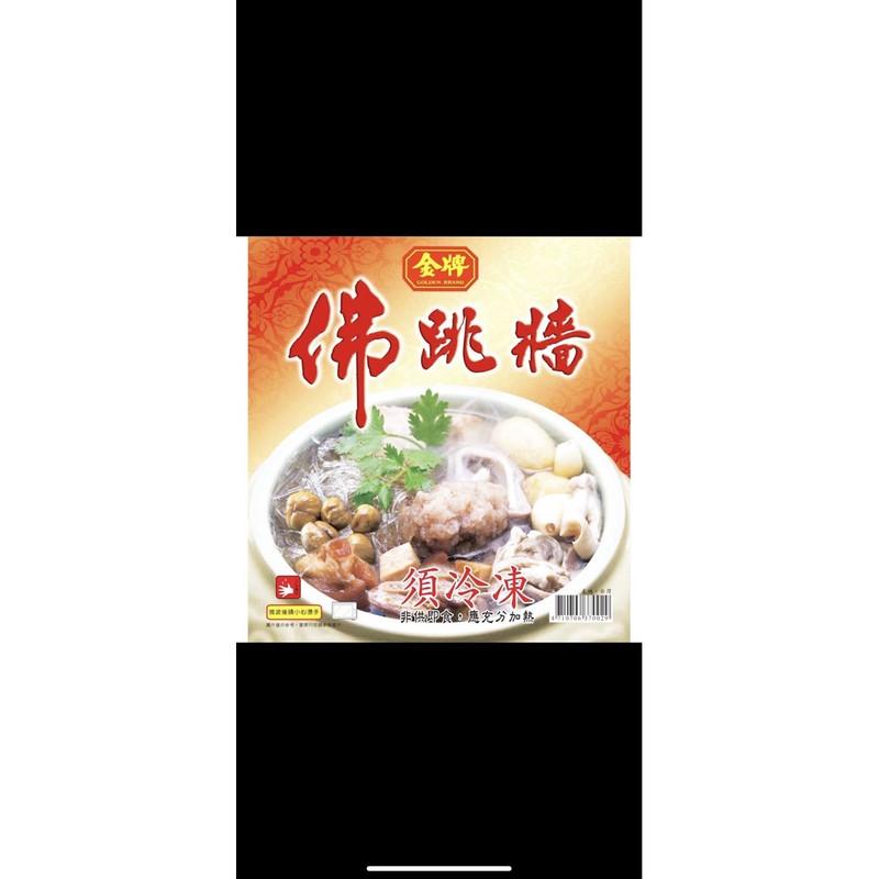 年菜 金牌佛跳牆(2000g)
