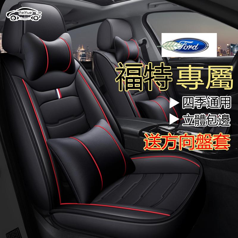 Ford福特 專用座套EcoSport Escape Fiesta Focus Kuga Mondeo全包坐墊座椅套