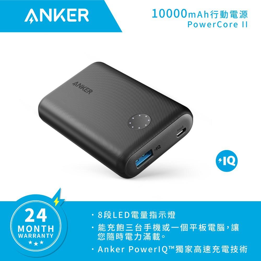 群光原廠 A1230 ANKER PowercoreII 10000 行動電源