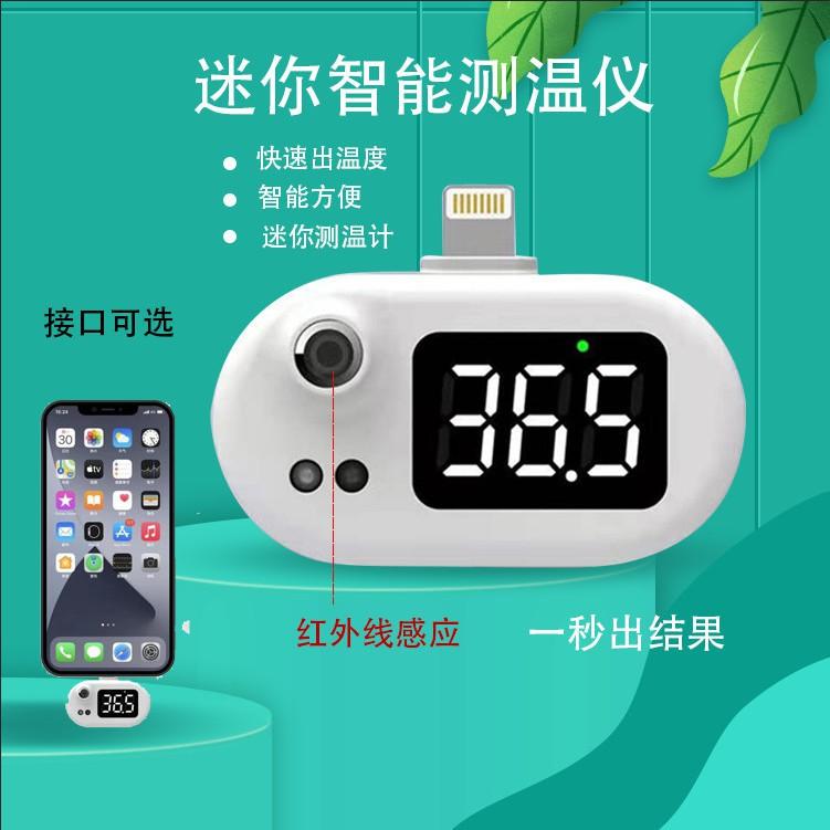 寶寶【台灣現貨】智能USB手機測溫儀紅外線 安全測溫表家用家庭室內非接觸溫度計