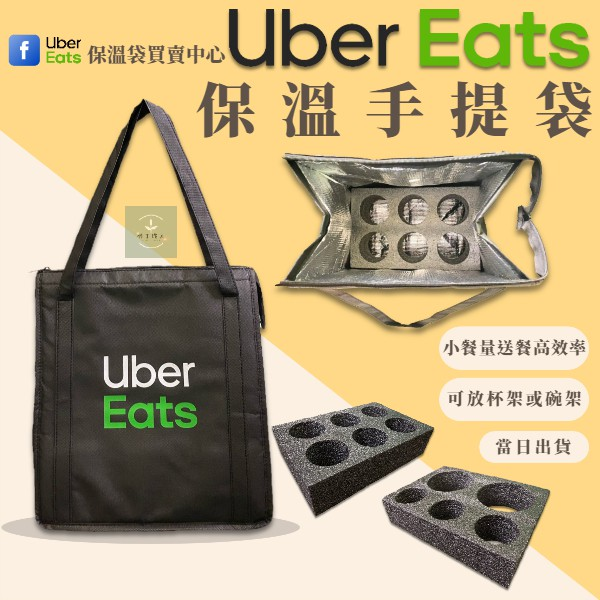 送餐好方便 Ubereats 官方 提袋 有字 uber eats 保溫袋 手提袋 環保提袋組 ubereats