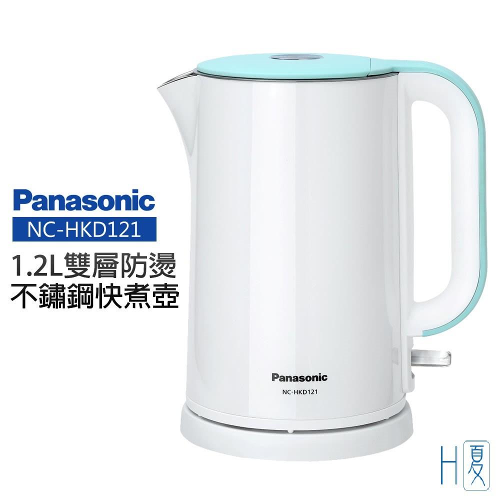 Panasonic國際牌 不鏽鋼快煮壺電水壺1.2公升NC-HKD121(原廠現貨)雙層防燙+快速沸騰自動斷電+防疫消毒