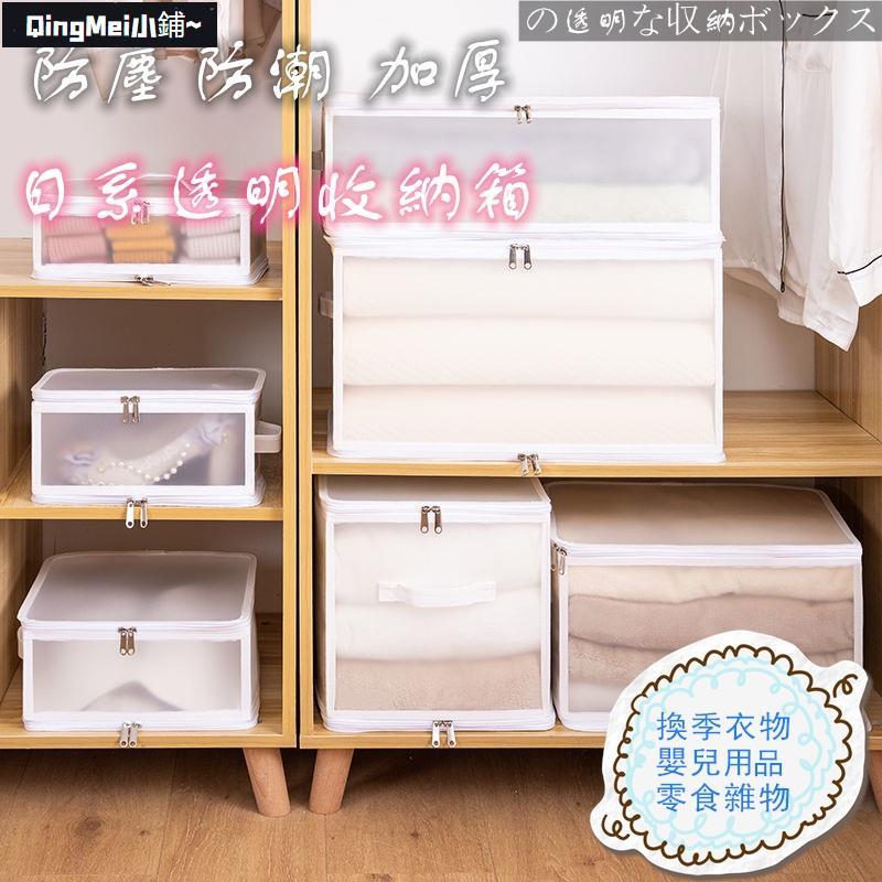 【台灣熱賣】透明 防塵 防水 大容量收納箱 雙開式 換季收納 可折疊 衣物整理箱 收納籃 衣櫃儲物