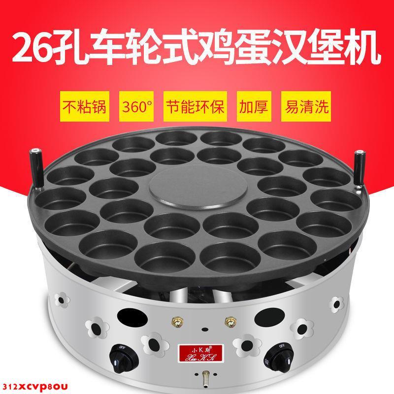 熱銷/下殺/雞蛋漢堡爐商用車輪餅機紅豆餅機蛋肉堡鍋商用擺攤18孔22孔32孔