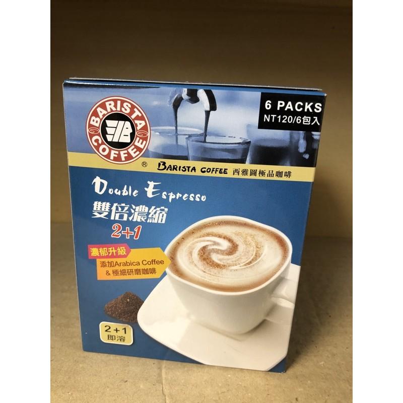 西雅圖極品咖啡 雙倍濃縮2+1  35g*6包