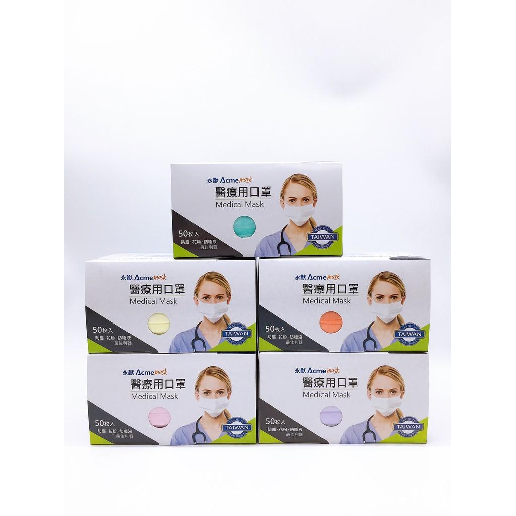 【誠意樂活】現貨 永猷醫療用口罩 50入/盒(紫/黃/粉紅/橘/綠)