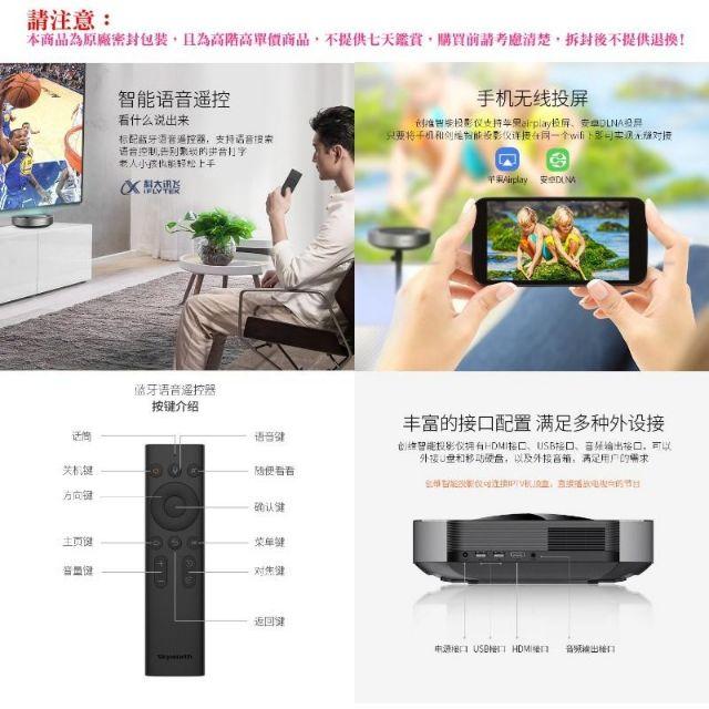 創維超短焦高階投影機D1,也是智能音響(芒果嗨海美迪小米破解版)小米電視 OVO盒子安博盒子通通破解