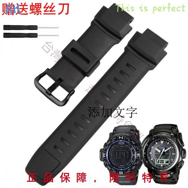 (現貨 全新) 爆款代用卡西歐PRG-260/270/500PRW-3500/2500/5100/2000硅橡膠手錶帶