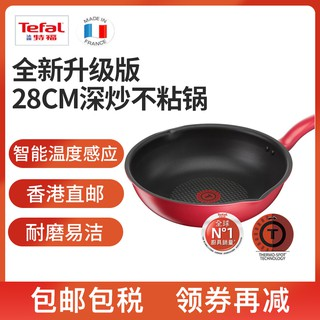《Tefal特福t-fal不粘锅》法國Tefal特福中式炒鍋28cm無油煙傢用紅點不粘鍋電磁灶/ 燃氣通用