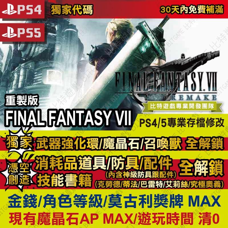 【PS4】【PS5】 Final Fantasy VII REMAKE 太空戰士 7 重製版 -專業存檔修改 金手指