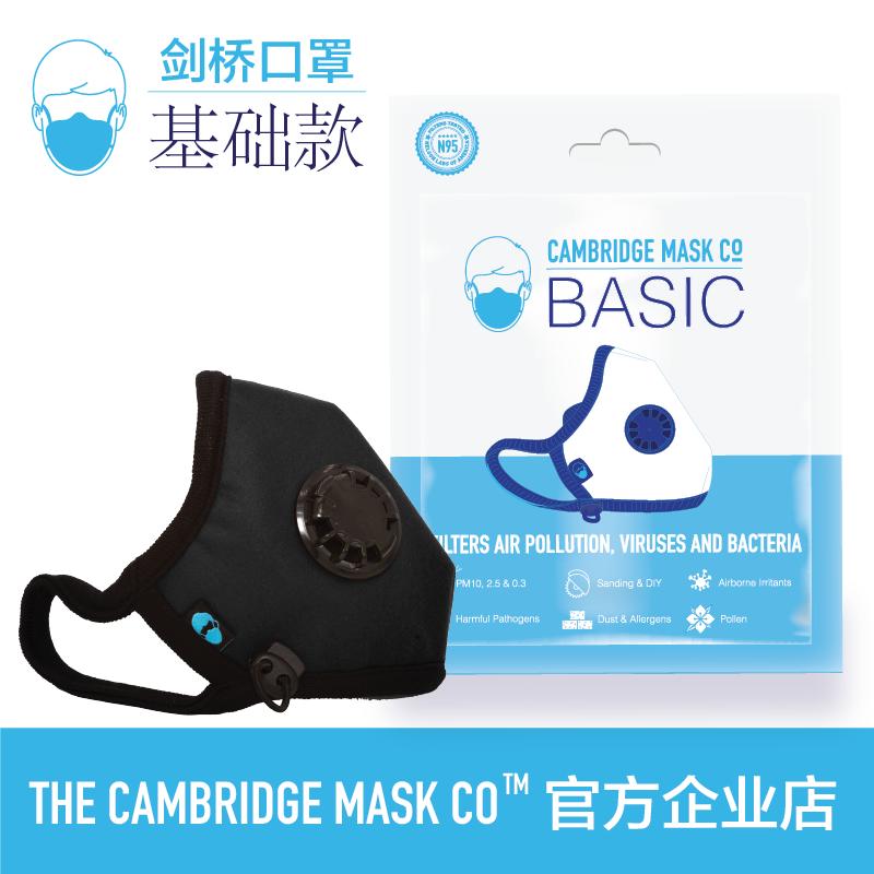 Cambridge Mask正品英國劍橋成人口罩Basic基礎款N95防護兒童口罩