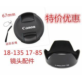 佳能Canon 70D 60D 550D 600D 700D 18-135 單反相機遮光罩+鏡頭蓋67mm