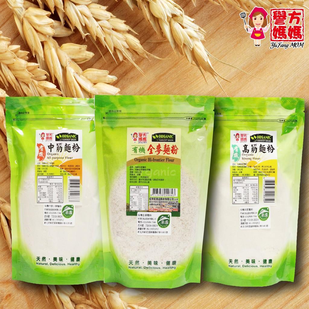 【譽方媽媽】有機麵粉系列(全麥/高筋/中筋) 300g