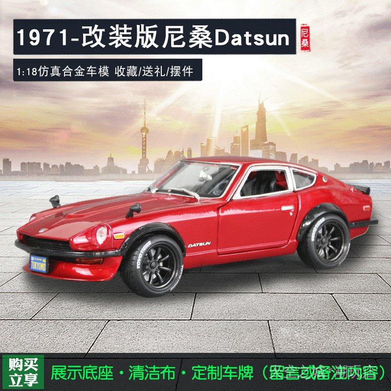 現貨 模型車 供應美馳圖1:18 尼桑240Z跑車 原廠仿真合金汽車模型金屬玩具批發 批發