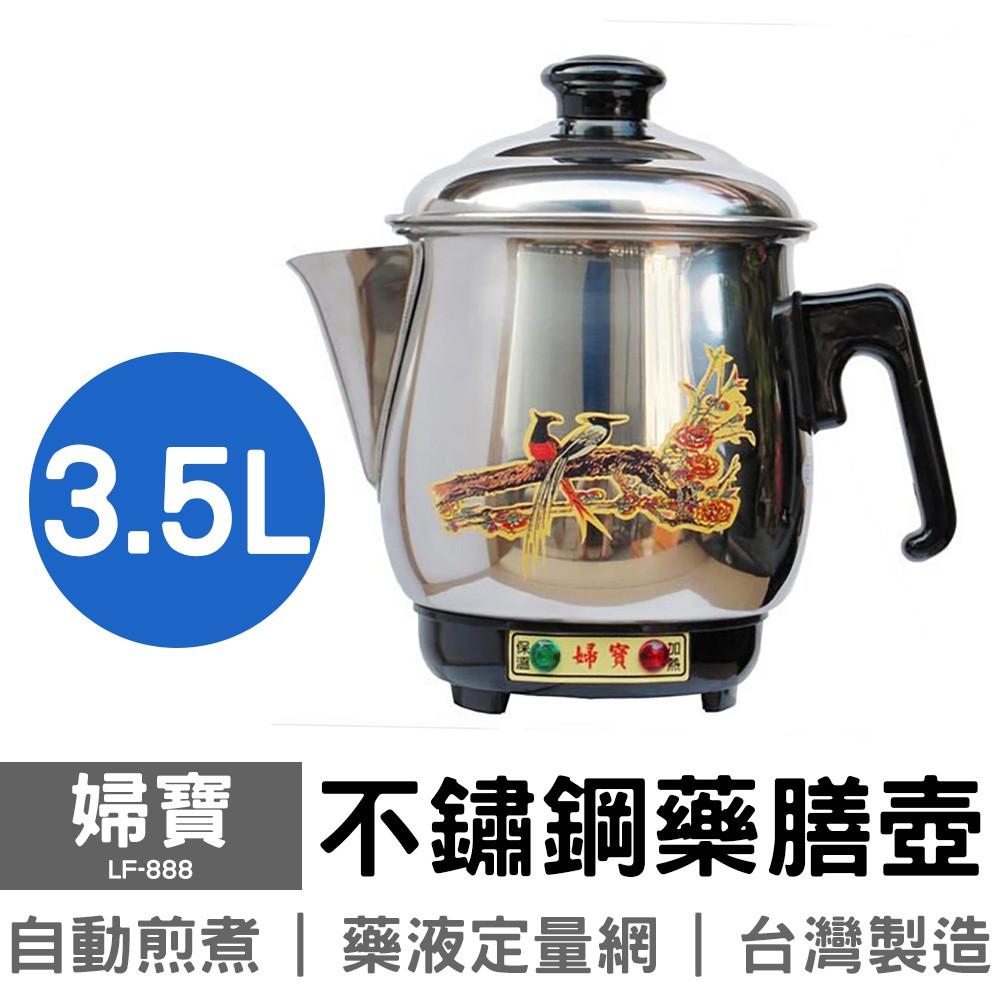 婦寶 3.5L不鏽鋼藥膳壺 LF-888 台灣製造 可超取