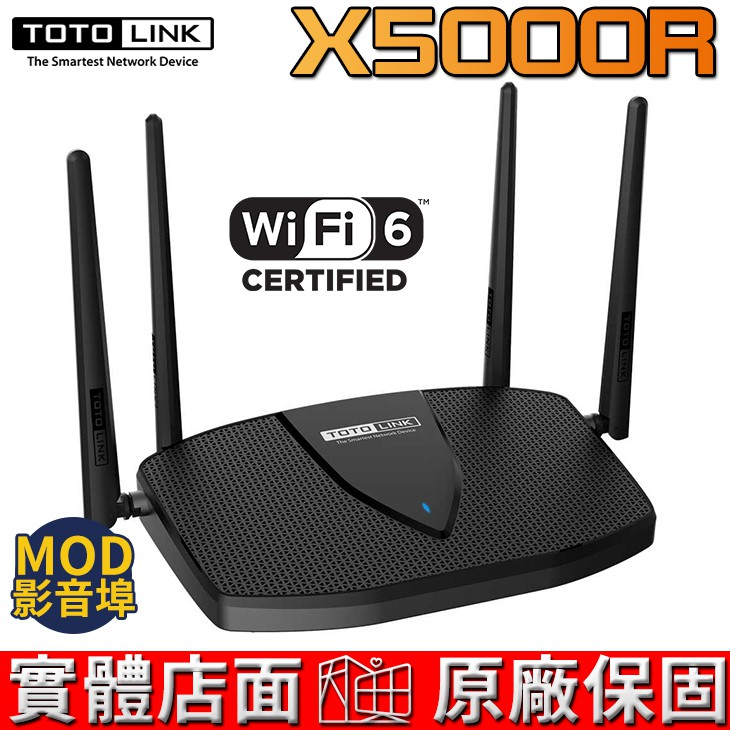 TOTOLINK X5000R AX1800 WiFi 6 Giga無線路由器 分享器 giga網路 MOD專用埠 現貨