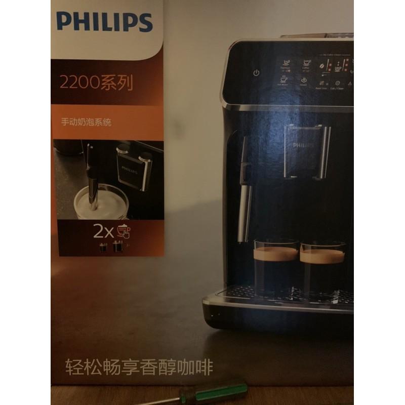 PHILIPS 2200 自動咖啡機 飛利浦 可打奶泡