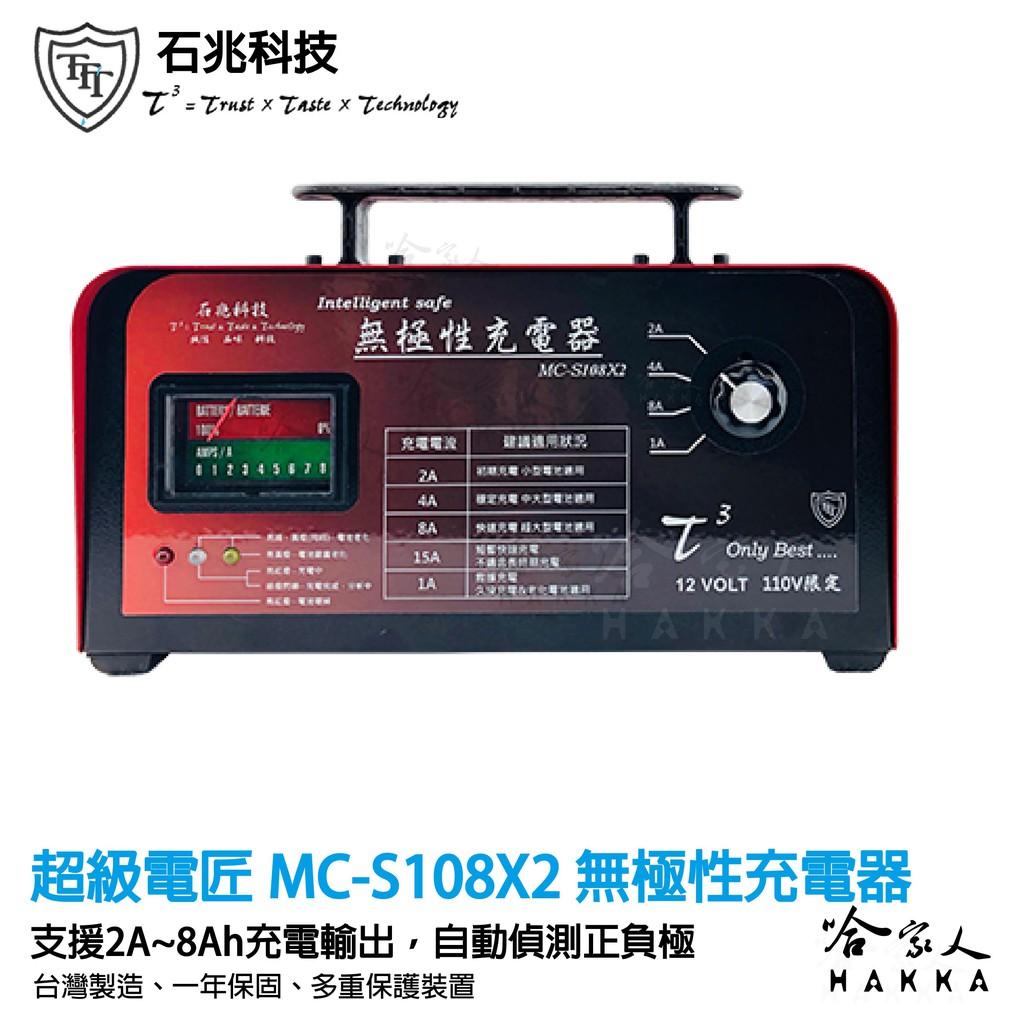超級電匠 無極性充電器 8A 輸出 汽車 機車 卡車 電瓶充電器 正負極自動偵測 100Ah MC-S108 哈家人