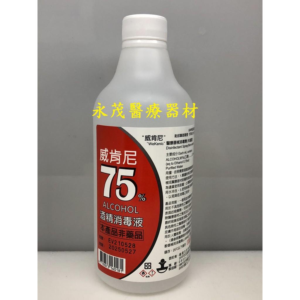現貨! 整箱販售! 威肯尼75%酒精消毒液 有衛署字號認證 有/無噴頭500ML/罐 ~GNP優良製造商 含發票