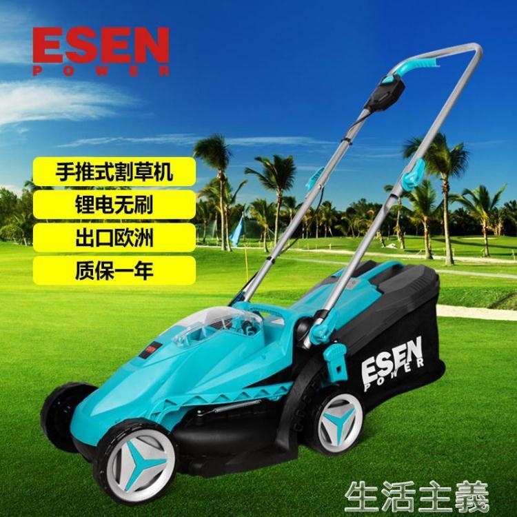 『領券減/免運』鋰電割草機 ESEN充電式手推電動割草機電動家用除草機鋰電草坪割草機剪草機