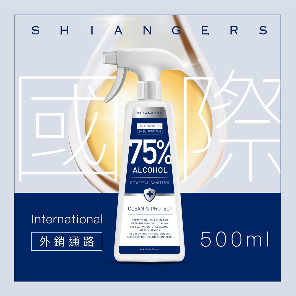 贈品,不開放單獨購買:香爵Shiangers  75%酒精乾洗手 ─ 藍色瓶500ml