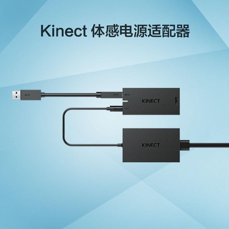 電玩~微軟xbox one x體感電源適配器kinect 2.0體感xboxonex主機遊戲kinect監視器xboxo