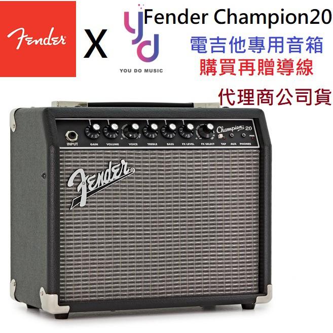 (贈專用導線) Fender Champion 20 電吉他 音箱 公司貨 內鍵 效果器 破音 放音樂 接耳機 現貨免運